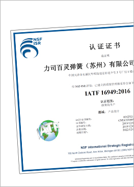 Lee Spring Tianjin China IATF16949
